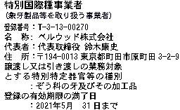 特別国際種事業者 ウェブ用の表示(法人事業主様用)2.ai